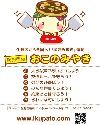 okonomi_hyougo.jpg